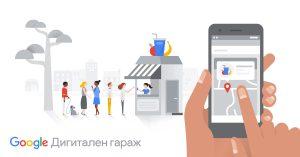 Google Digital Skills Trainings